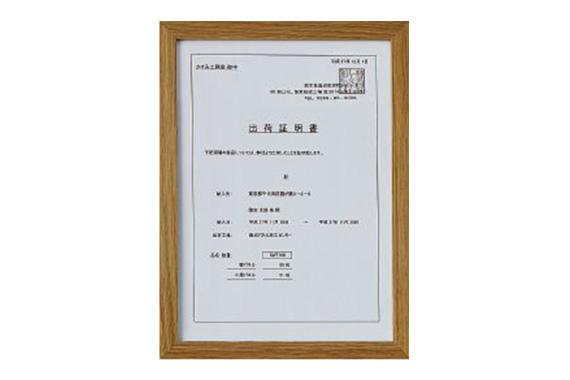 出荷証明書の発行