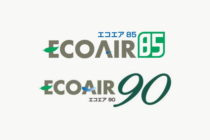 ECOAIR85・EVOAIR90