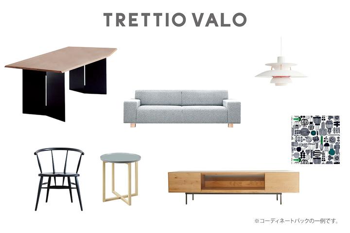 TRETTIO VALOのインテリアコーディネート-01