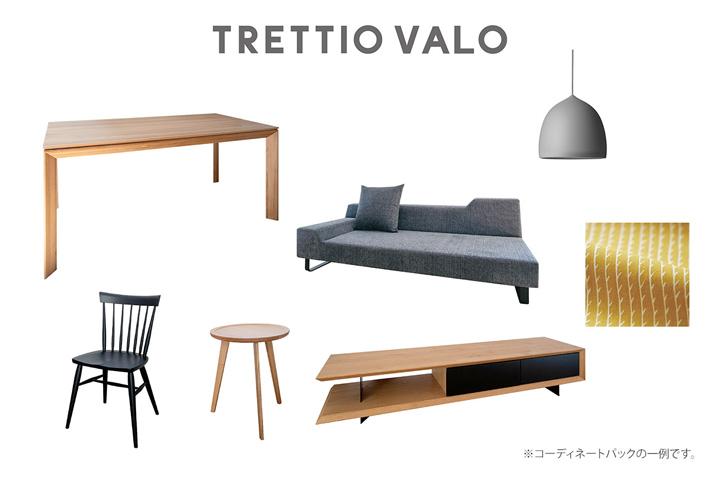 TRETTIO VALOのインテリアコーディネート-02