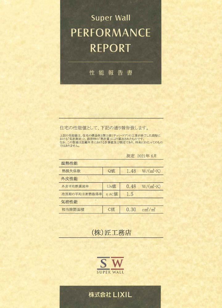 性能報告書